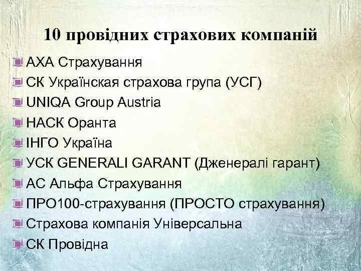 10 провідних страхових компаній AXA Страхування СК Українская страхова група (УСГ) UNIQA Group Austria