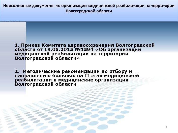 Нормативные документы по организации медицинской реабилитации на территории Волгоградской области 1. Приказ Комитета здравоохранения