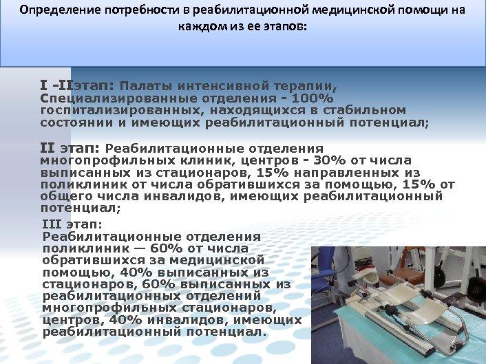 Определение потребности в реабилитационной медицинской помощи на каждом из ее этапов: I -IIэтап: Палаты