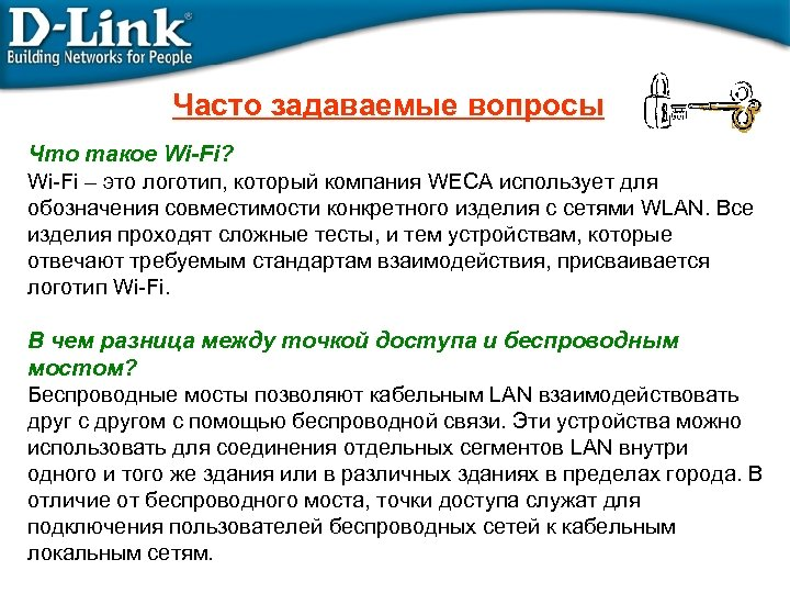 Часто задаваемые вопросы Что такое Wi-Fi? Wi-Fi – это логотип, который компания WECA использует