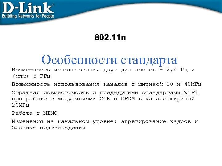 802. 11 n Особенности стандарта Возможность использования двух диапазонов – 2, 4 Гц и