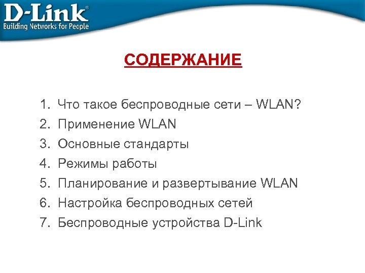 СОДЕРЖАНИЕ 1. 2. 3. 4. 5. 6. 7. Что такое беспроводные сети – WLAN?