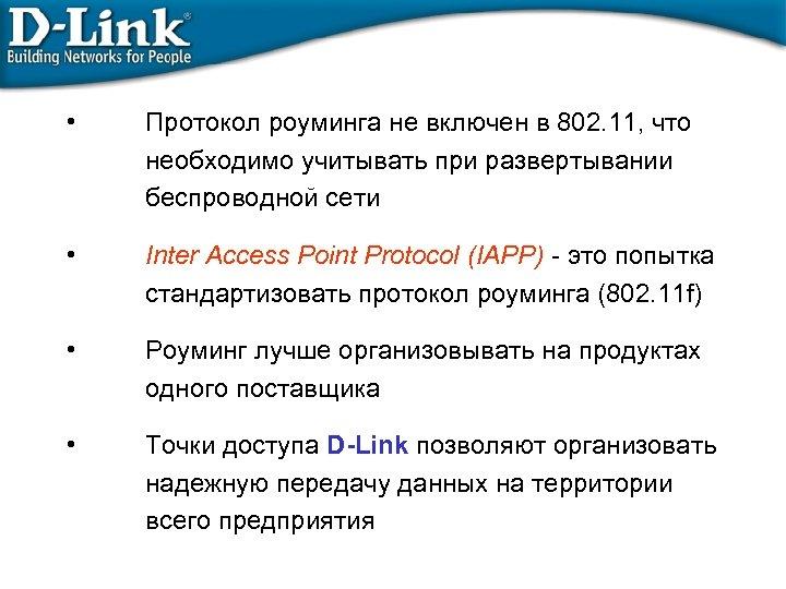 • Протокол роуминга не включен в 802. 11, что необходимо учитывать при развертывании