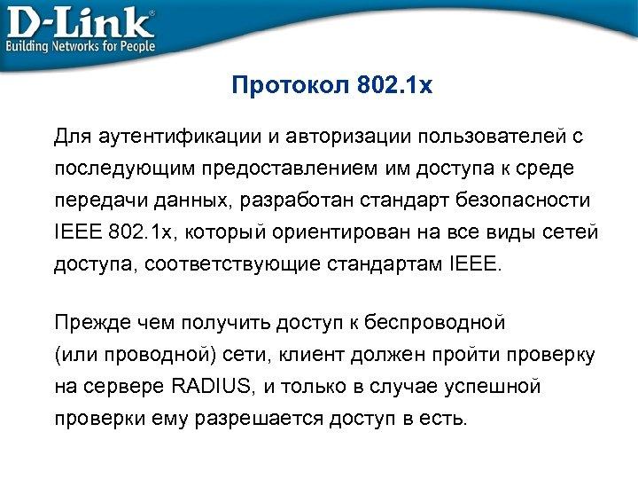 Протокол 802. 1 x Для аутентификации и авторизации пользователей с последующим предоставлением им доступа
