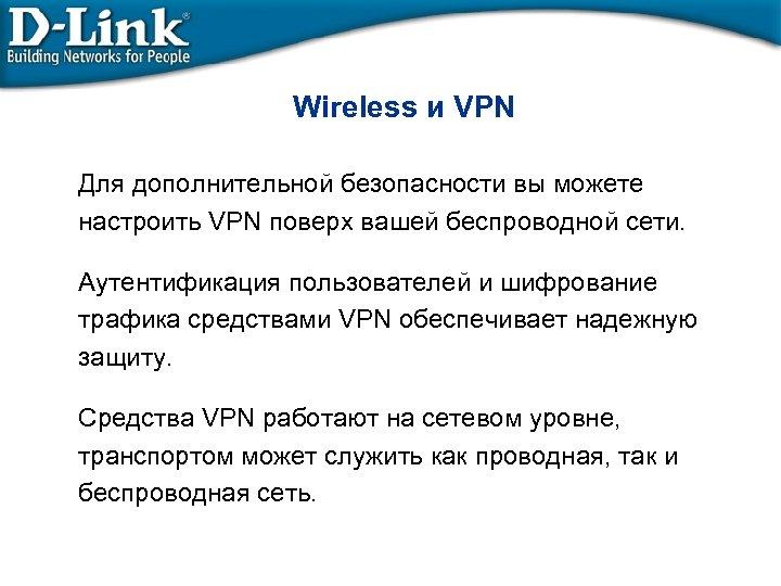 Wireless и VPN Для дополнительной безопасности вы можете настроить VPN поверх вашей беспроводной сети.