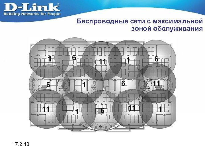 Беспроводные сети с максимальной зоной обслуживания 17. 2. 10