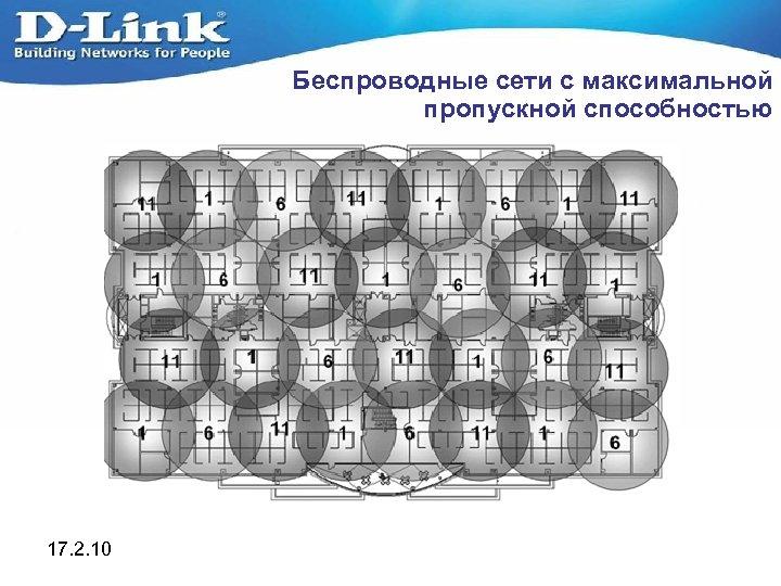 Беспроводные сети с максимальной пропускной способностью 17. 2. 10