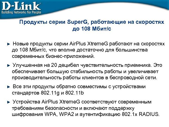 Продукты серии Super. G, работающие на скоростях до 108 Mбит/с Новые продукты серии Air.