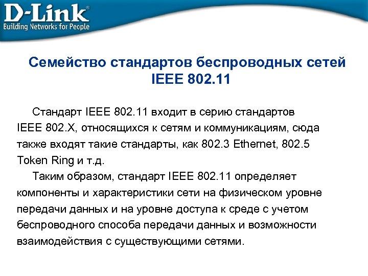Семейство стандартов беспроводных сетей IEEE 802. 11 Стандарт IEEE 802. 11 входит в серию