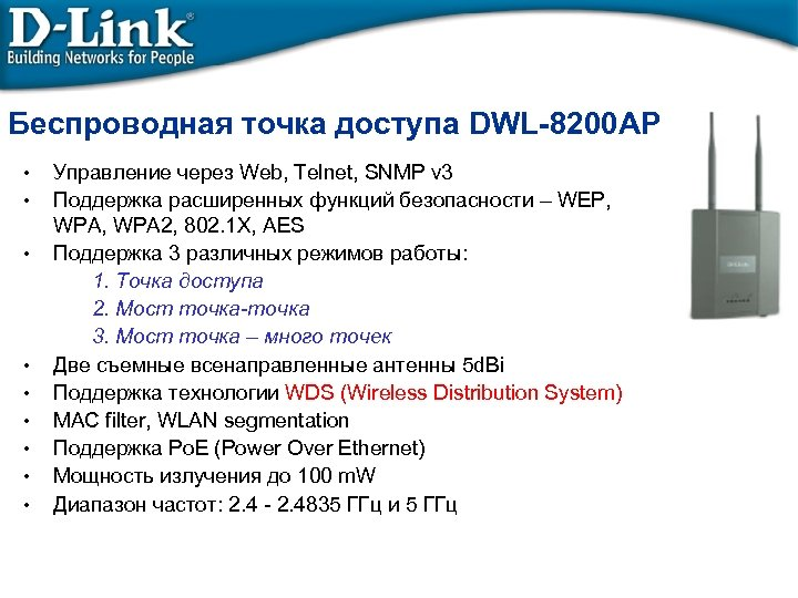 Беспроводная точка доступа DWL-8200 AP • • • Управление через Web, Telnet, SNMP v