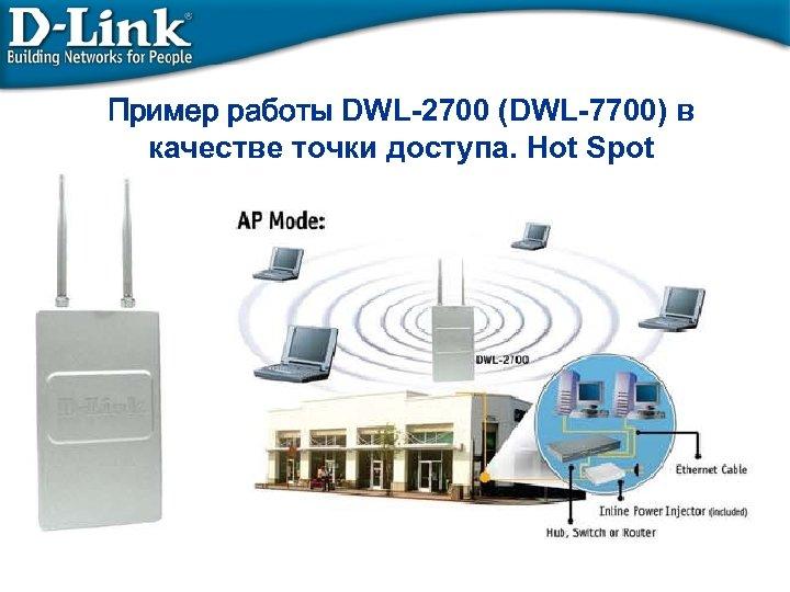 Пример работы DWL-2700 (DWL-7700) в качестве точки доступа. Hot Spot