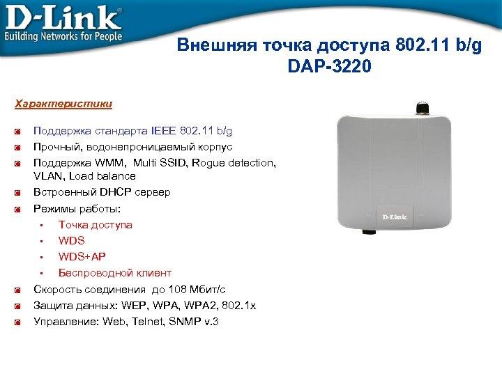 Внешняя точка доступа 802. 11 b/g DAP-3220 Характеристики ◙ ◙ ◙ ◙ Поддержка стандарта