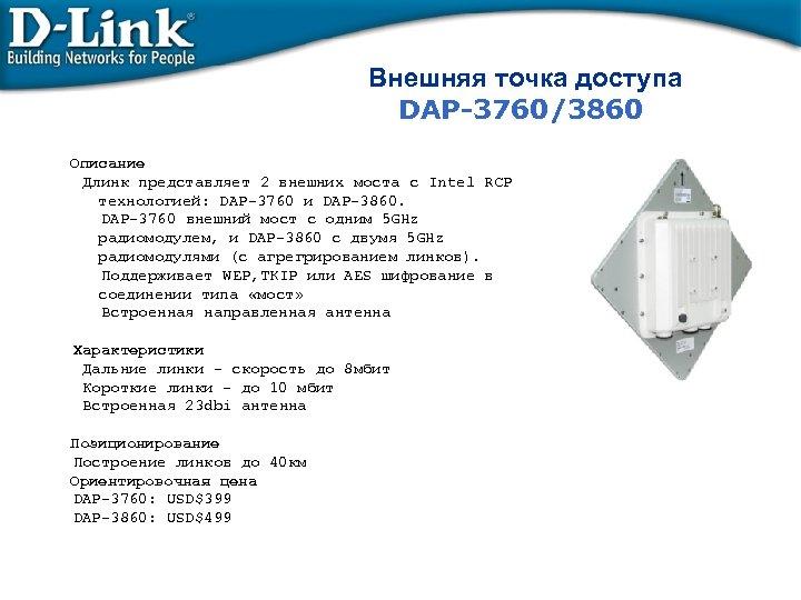 Внешняя точка доступа DAP-3760/3860 Описание Длинк представляет 2 внешних моста с Intel RCP технологией: