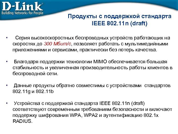 Продукты с поддержкой стандарта IEEE 802. 11 n (draft) • Серия высокоскоростных беспроводных устройств