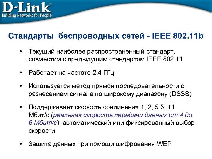 Стандарты беспроводных сетей - IEEE 802. 11 b • Текущий наиболее распространенный стандарт, совместим
