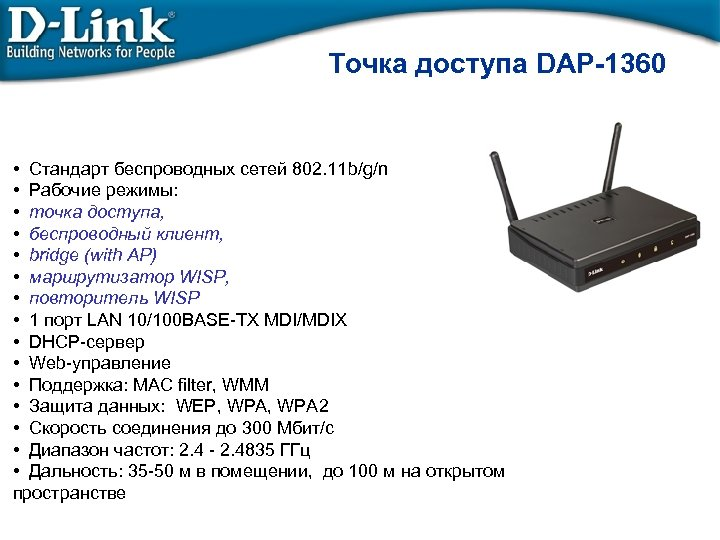 Точка доступа DAP-1360 • Стандарт беспроводных сетей 802. 11 b/g/n • Рабочие режимы: •