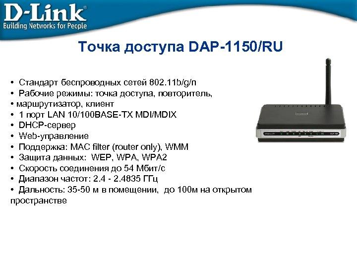 Точка доступа DAP-1150/RU • Стандарт беспроводных сетей 802. 11 b/g/n • Рабочие режимы: точка