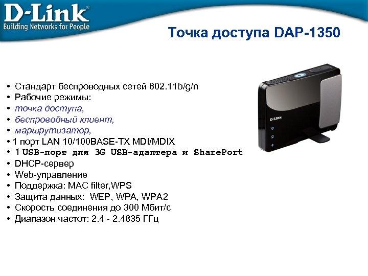 Точка доступа DAP-1350 • Стандарт беспроводных сетей 802. 11 b/g/n • Рабочие режимы: •