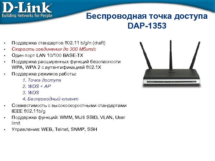 Беспроводная точка доступа DAP-1353 • • Поддержка стандартов 802. 11 b/g/n (draft) Скорость соединения