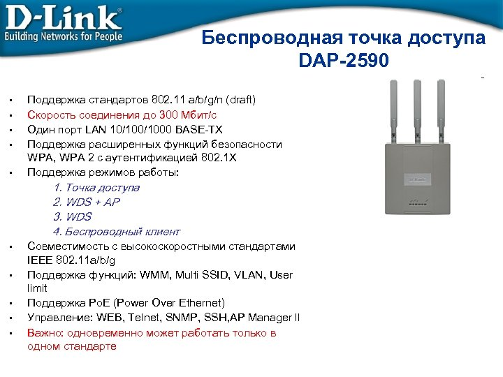 Беспроводная точка доступа DAP-2590 • • • Поддержка стандартов 802. 11 а/b/g/n (draft) Скорость