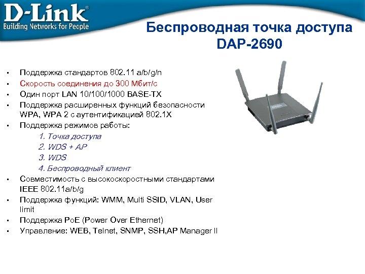 Беспроводная точка доступа DAP-2690 • • • Поддержка стандартов 802. 11 а/b/g/n Скорость соединения