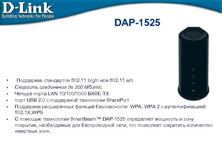 DAP-1525 • • • Поддержка стандартов 802. 11 b/g/n или 802. 11 a/n Скорость