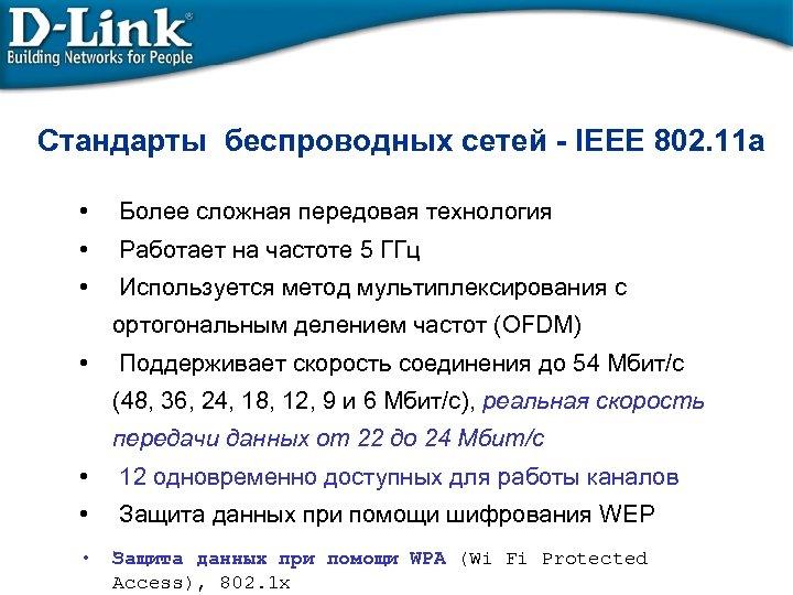 Стандарты беспроводных сетей - IEEE 802. 11 a • Более сложная передовая технология •