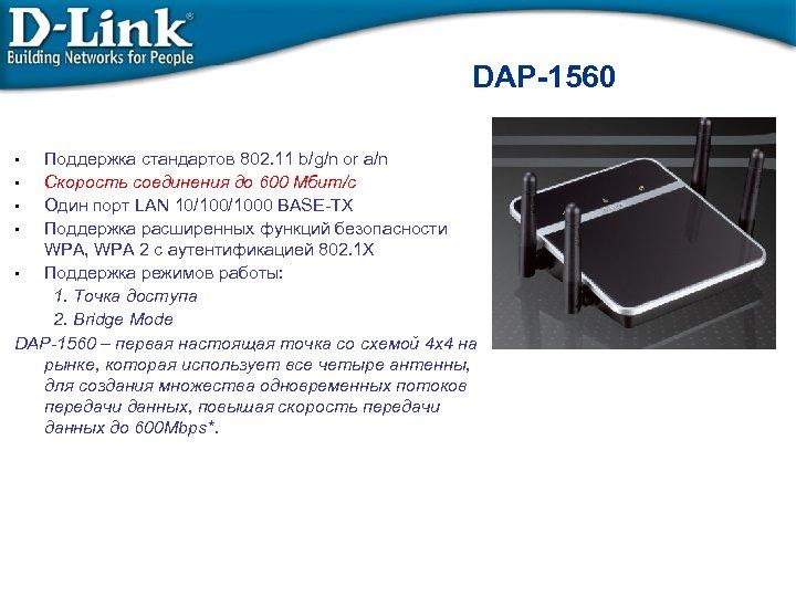 DAP-1560 Поддержка стандартов 802. 11 b/g/n or a/n • Скорость соединения до 600 Мбит/с