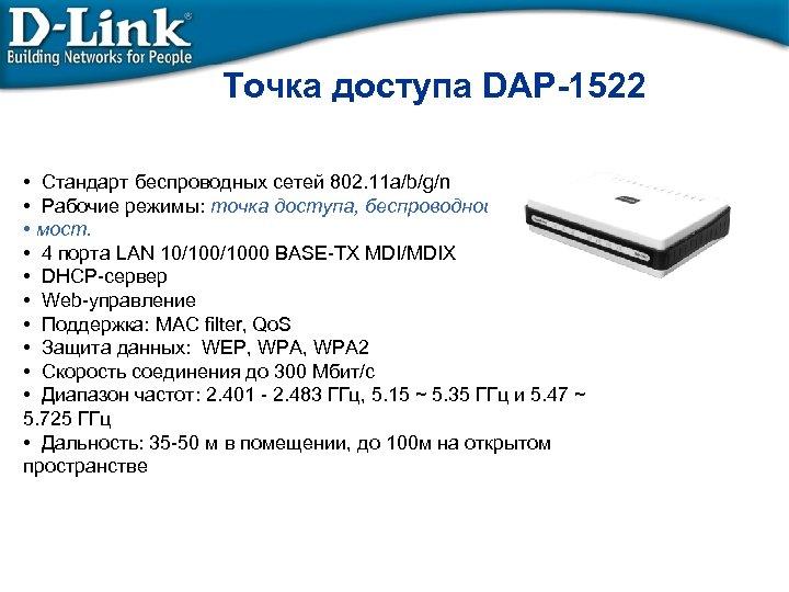 Точка доступа DAP-1522 • Стандарт беспроводных сетей 802. 11 a/b/g/n • Рабочие режимы: точка