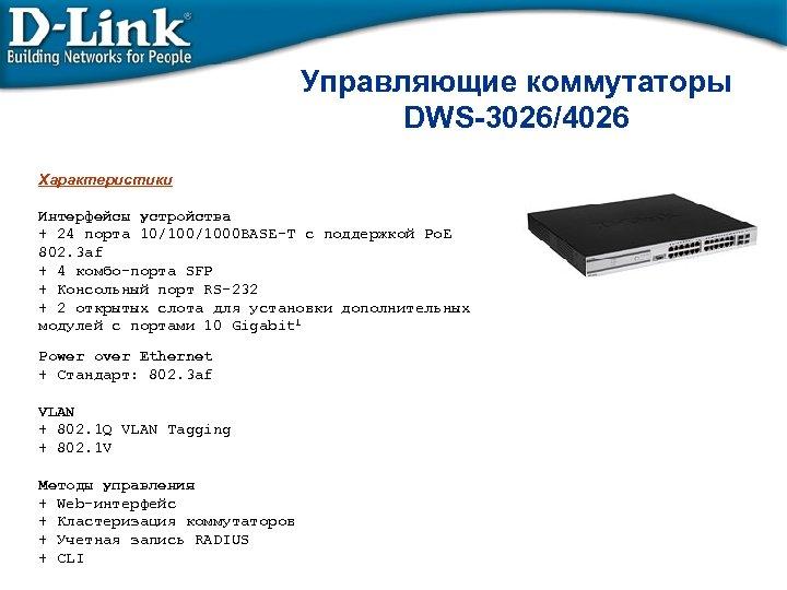Управляющие коммутаторы DWS-3026/4026 Характеристики Интерфейсы устройства + 24 порта 10/1000 BASE-T с поддержкой Po.