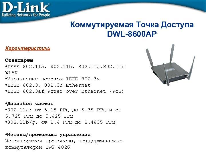 Коммутируемая Точка Доступа DWL-8600 AP Характеристики Стандарты • IEEE 802. 11 a, 802. 11
