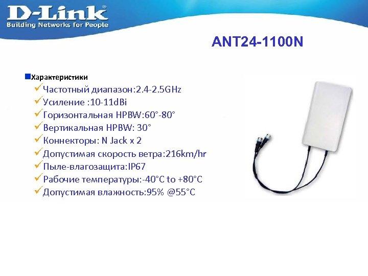 ANT 24 -1100 N Характеристики Частотный диапазон: 2. 4 -2. 5 GHz Усиление :