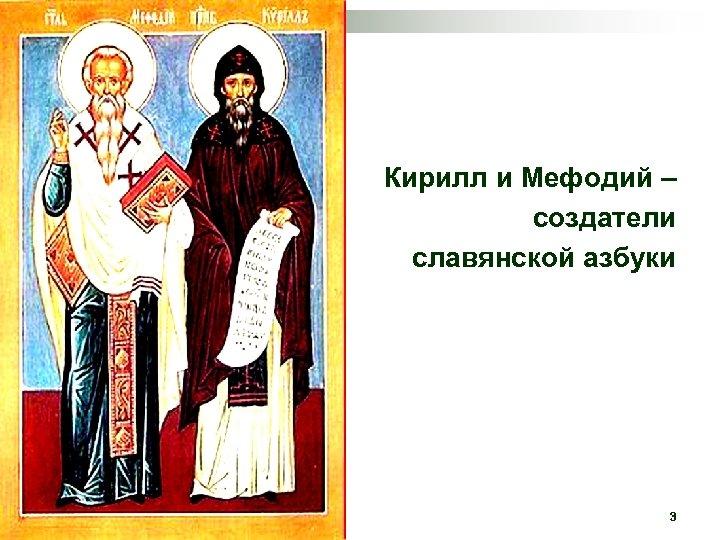 Кирилл и Мефодий – создатели славянской азбуки 3