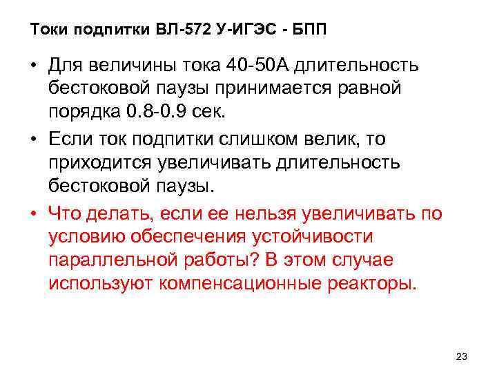Токи подпитки ВЛ-572 У-ИГЭС - БПП • Для величины тока 40 -50 А длительность