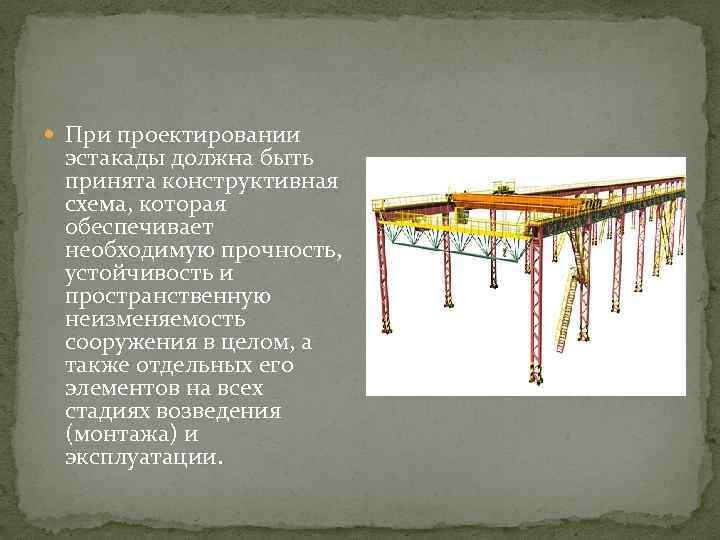 При проектировании эстакады должна быть принята конструктивная схема, которая обеспечивает необходимую прочность, устойчивость