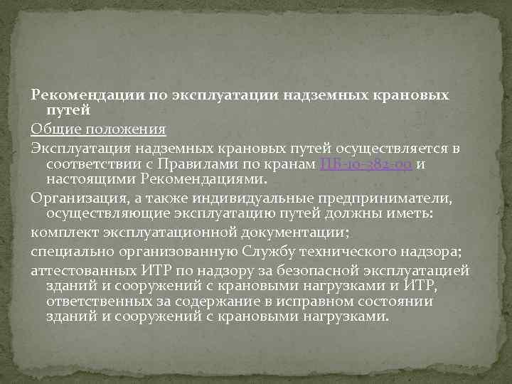 Рекомендации по эксплуатации надземных крановых путей Общие положения Эксплуатация надземных крановых путей осуществляется в