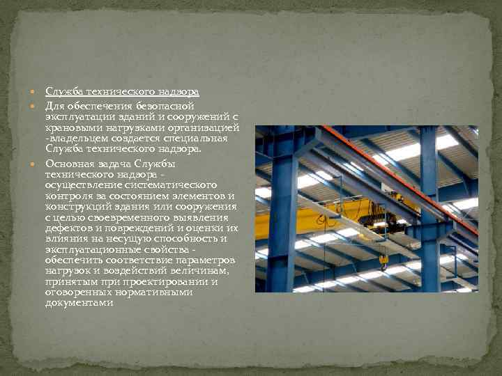 Служба технического надзора Для обеспечения безопасной эксплуатации зданий и сооружений с крановыми нагрузками