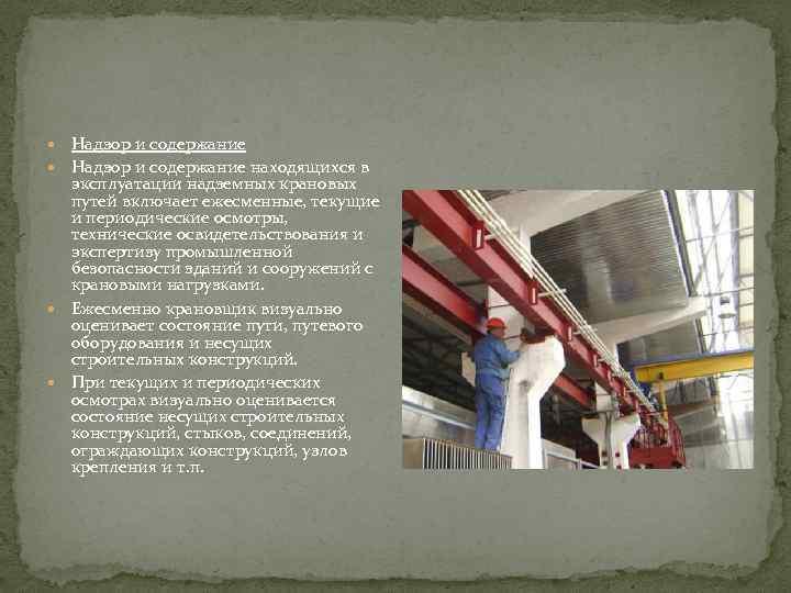 Надзор и содержание находящихся в эксплуатации надземных крановых путей включает ежесменные, текущие и