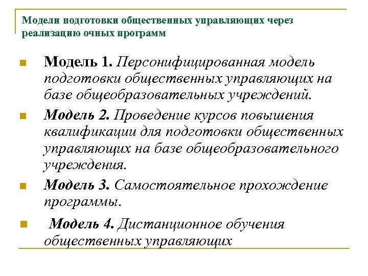 Модели подготовки общественных управляющих через реализацию очных программ n n Модель 1. Персонифицированная модель
