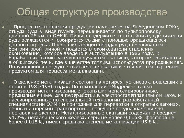 Общая структура производства u u Процесс изготовления продукции начинается на Лебединском ГОКе, откуда руда