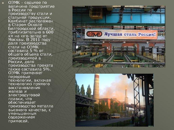u ОЭМК - седьмое по величине предприятие в России по производству стали и стальной