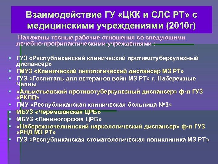 Взаимодействие ГУ «ЦКК и СЛС РТ» с медицинскими учреждениями (2010 г) Налажены тесные рабочие