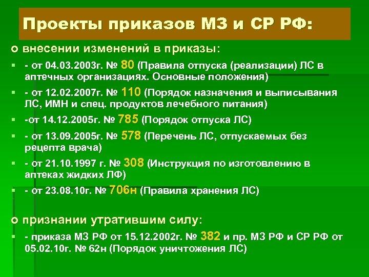 Проекты приказов МЗ и СР РФ: о внесении изменений в приказы: § - от