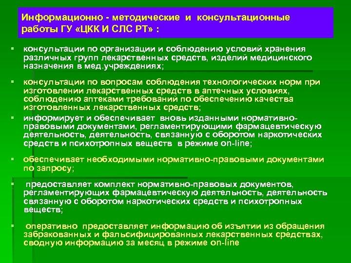 Информационно - методические и консультационные работы ГУ «ЦКК И СЛС РТ» : § консультации
