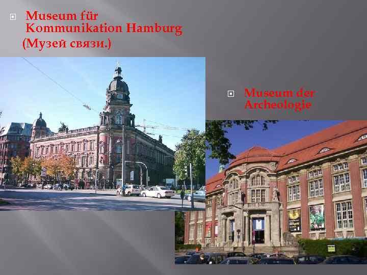 Museum für Kommunikation Hamburg (Музей связи. ) Museum der Archeologie