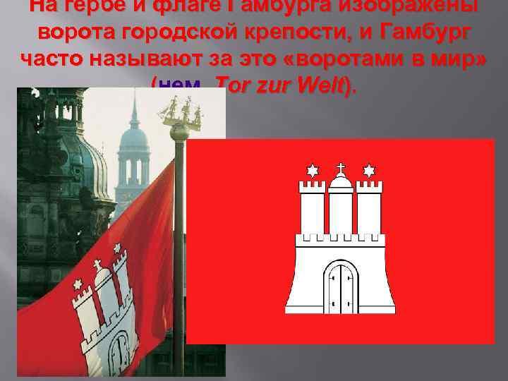 На гербе и флаге Гамбурга изображены ворота городской крепости, и Гамбург часто называют за