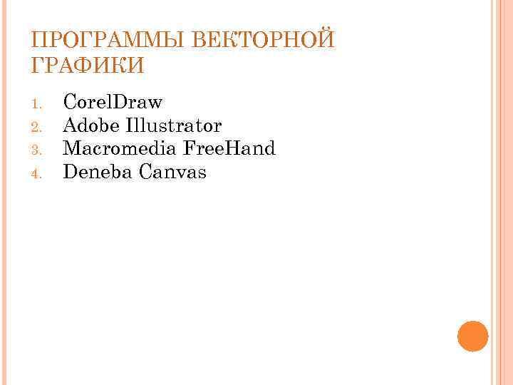 ПРОГРАММЫ ВЕКТОРНОЙ ГРАФИКИ 1. 2. 3. 4. Corel. Draw Adobe Illustrator Macromedia Free. Hand