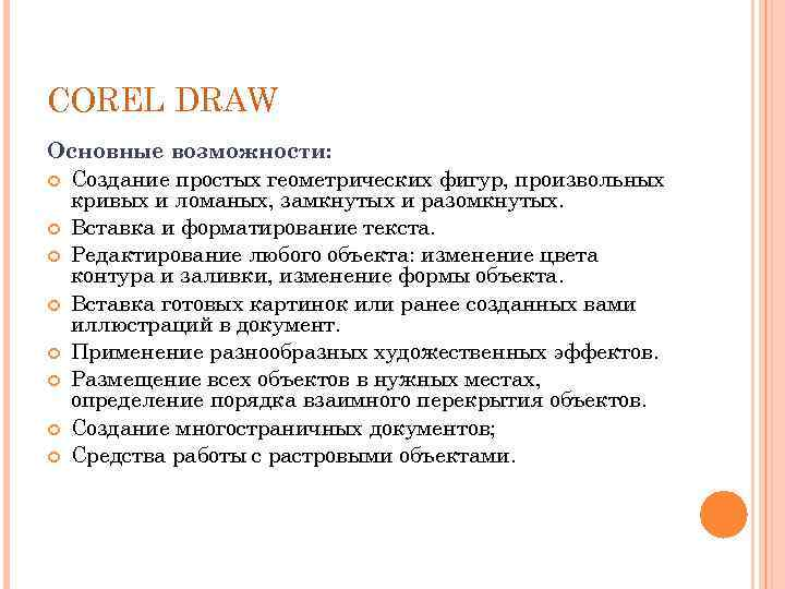 COREL DRAW Основные возможности: Создание простых геометрических фигур, произвольных кривых и ломаных, замкнутых и