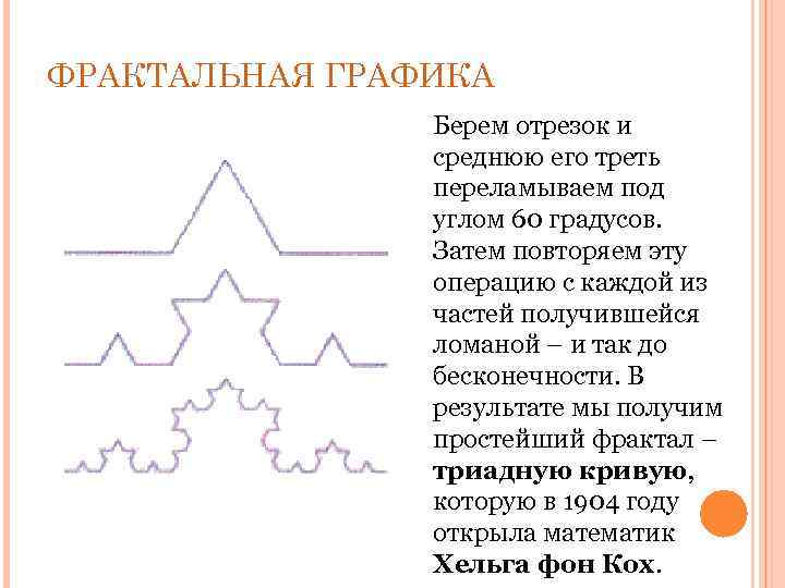 ФРАКТАЛЬНАЯ ГРАФИКА Берем отрезок и среднюю его треть переламываем под углом 60 градусов. Затем