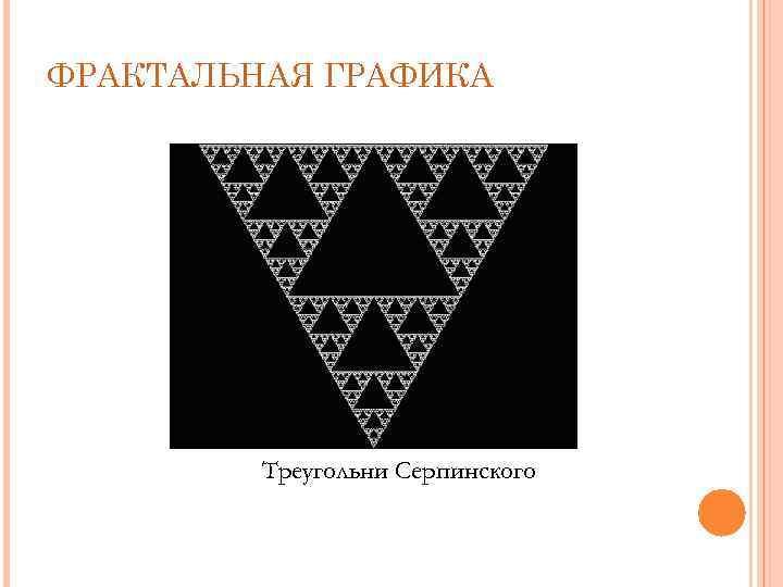 ФРАКТАЛЬНАЯ ГРАФИКА Треугольни Серпинского